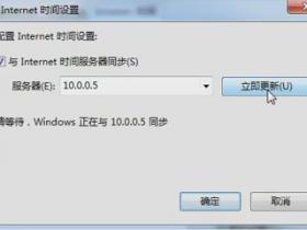 Linux  NTP时间服务器部署