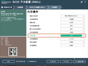 HPE DL380 Gen10服务器通过iLO查看/开启/关闭NUMA平衡